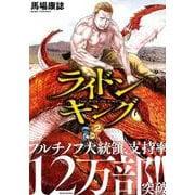 ライドンキング 2(シリウスコミックス) [コミック]