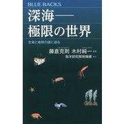 深海 極限の世界―生命と地球の謎に迫る(ブルーバックス) [新書]