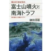 富士山噴火と南海トラフ―海が揺さぶる陸のマグマ(ブルーバックス) [新書]