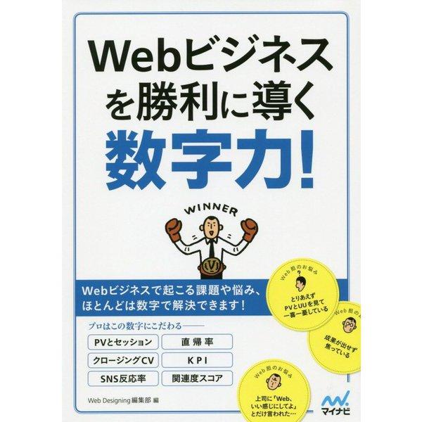 Webビジネスを勝利に導く数字力! [単行本]