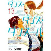 ダンス・ダンス・ダンスール 13(ビッグコミックス) [コミック]