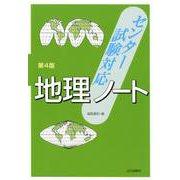 センター試験対応地理ノート 第4版 [単行本]