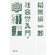 社会学入門・中級編 [単行本]