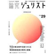 論究ジュリスト Number29 (2019/Spring)(ジュリスト増刊) [ムックその他]