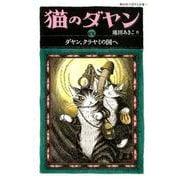 猫のダヤンex-ダヤン、クラヤミの国へ(静山社ペガサス文庫 イ 1-8) [新書]