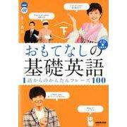 おもてなしの基礎英語1語からのかんたんフレーズ100 下(NHK CDブック) [ムックその他]