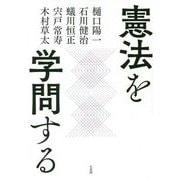 憲法を学問する [単行本]