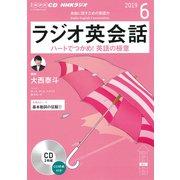 NHKラジオ英会話 2019 6(NHK CD) [磁性媒体など]