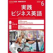 NHKラジオ実践ビジネス英語 2019 6(NHK CD) [磁性媒体など]