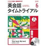 NHKラジオ英会話タイムトライアル 2019 6(NHK CD) [磁性媒体など]