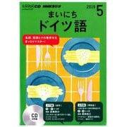 NHKラジオまいにちドイツ語 2019 5(NHK CD) [磁性媒体など]