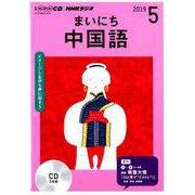 NHKラジオまいにち中国語 2019 5(NHK CD) [磁性媒体など]
