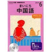 NHKラジオまいにち中国語 2019 6(NHK CD) [磁性媒体など]