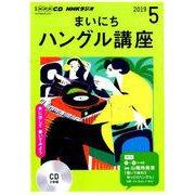 NHKラジオまいにちハングル講座 2019 5(NHK CD) [磁性媒体など]