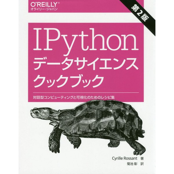 IPythonデータサイエンスクックブック―対話型コンピューティングと可視化のためのレシピ集 [単行本]
