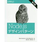 Node.jsデザインパターン [単行本]