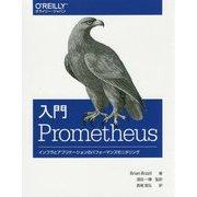 入門Prometheus―インフラとアプリケーションのパフォーマンスモニタリング [単行本]