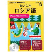 NHKラジオまいにちロシア語 2019 6(NHK CD) [磁性媒体など]