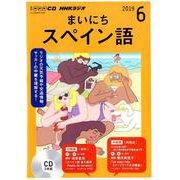 NHKラジオまいにちスペイン語 2019 6(NHK CD) [磁性媒体など]