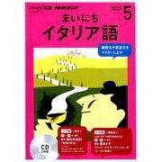 NHKラジオまいにちイタリア語 2019 5(NHK CD) [磁性媒体など]