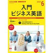 NHKラジオ入門ビジネス英語 2019 6(NHK CD) [磁性媒体など]