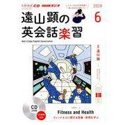 NHKラジオ遠山顕の英会話楽習 2019 6(NHK CD) [磁性媒体など]