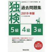 独検過去問題集〈2019年版〉5級・4級・3級 [単行本]