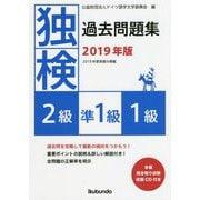 独検過去問題集〈2019年版〉2級・準1級・1級 [単行本]