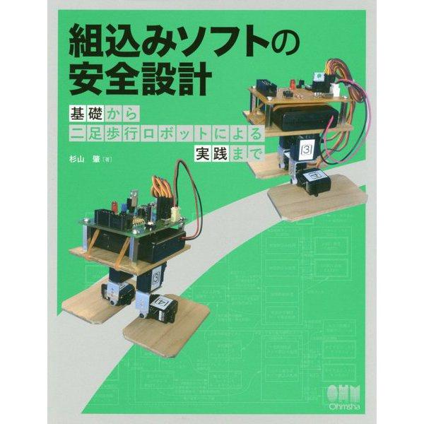 組込みソフトの安全設計―基礎から二足歩行ロボットによる実践まで [単行本]