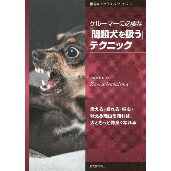 グルーマーに必要な「問題犬を扱う」テクニック―震える・暴れる・噛む・吠える理由を知れば、犬ともっと仲良くなれる(世界のドッグスペシャリスト) [単行本]