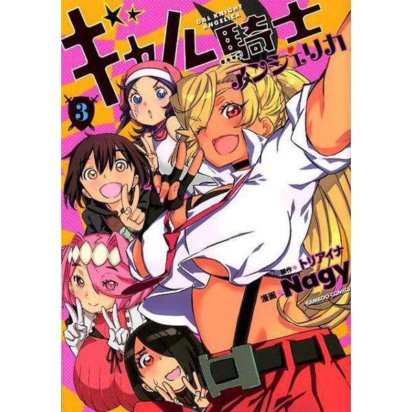 ギャル騎士アンジェリカ 3(バンブー・コミックス) [コミック]
