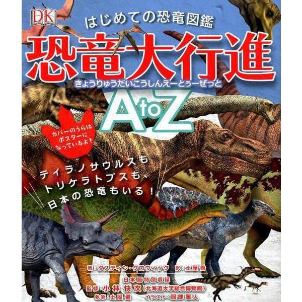 はじめての恐竜図鑑恐竜大行進AtoZ-ティラノサウルスもトリケラトプスも、日本の恐竜もいる! [絵本]
