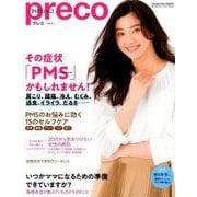 からだにいいことpreco(プレコ) Vol.2(祥伝社ムック) [ムックその他]
