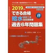 できる合格 給水装置工事主任技術者過去6年問題集〈2019年版〉 新訂第17版 [単行本]