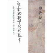 神教経―先代旧事本紀大成経伝〈4〉 [単行本]