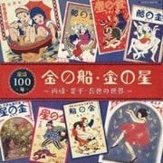 童謡100年 金の船・金の星 ~雨情・晋平・長世の世界~