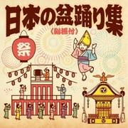 日本の盆踊り集<総振付>
