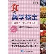 食の薬学検定公式ガイド&テキスト 改訂版 [全集叢書]