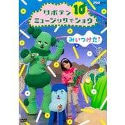 みいつけた! サボテンミュージックでショウ (NHK DVD)