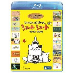 ジブリがいっぱい SPECIAL ショートショート 1992-2016 [Blu-ray Disc]