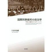 国際刑事裁判の政治学-平和と正義をめぐるディレンマ [単行本]