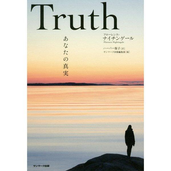 Truth-あなたの真実 [単行本]