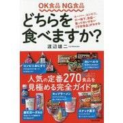 OK食品NG食品どちらを食べますか? [単行本]