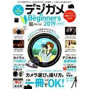 デジカメ for Beginners 2019 最新版 (100%ムックシリーズ) [ムック・その他]