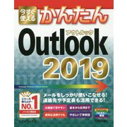 今すぐ使えるかんたん Outlook 2019 [単行本]