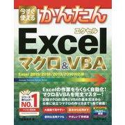 今すぐ使えるかんたん Excelマクロ&VBA (Excel 2019/2016/2013/2010対応版) [単行本]