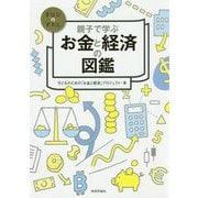 親子で学ぶ お金と経済の図鑑 [単行本]
