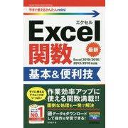 今すぐ使えるかんたんmini Excel関数 基本&便利技(Excel 2019/2016/2013/2010対応版) [単行本]