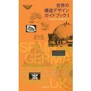世界の構造デザインガイドブック〈1〉 [単行本]