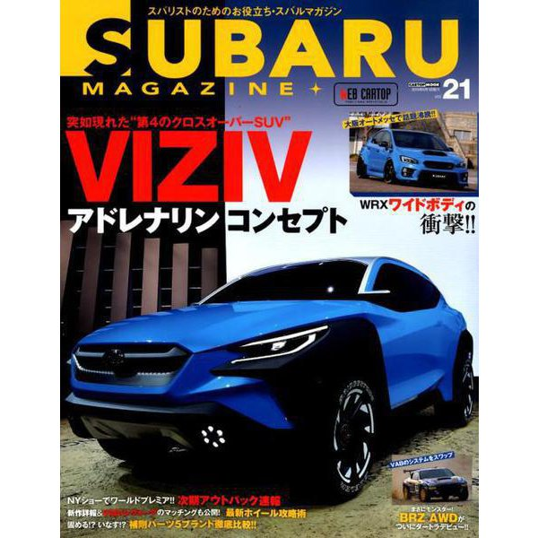 SUBARU MAGAZINE vol.21 (CARTOPMOOK) [ムック・その他]